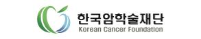 한국암학술재단