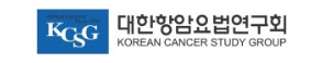 대한항암요법연구회